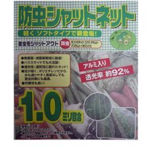 防虫シャットネット 5m(幅1.8m) 目合1.0m/m 農業資材|vg-harada