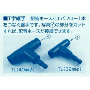 散水チューブ エバフロー T字継手(TL 40mmφ)農業資材|vg-harada
