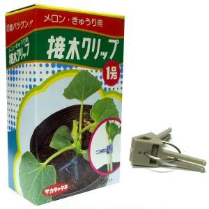 接木クリップ 1号(メロン・きゅうり用)200コ入り|vg-harada