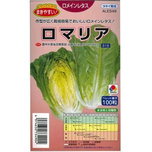 野菜の種/種子 ロマリア ロメインレタス 100粒 (メール便可能)タキイ種苗|vg-harada