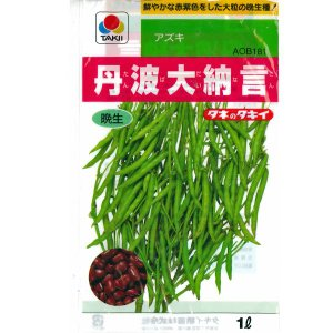 野菜の種/種子 丹波大納言・小豆 量り売り1L (大袋)|vg-harada
