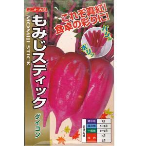 野菜の種/種子 もみじスティック ダイコン・だいこん 1ml (メール便可能)|vg-harada