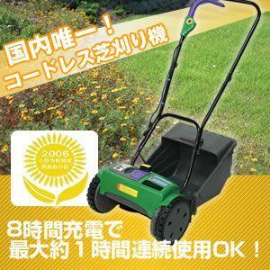 コードレス芝刈り機シバクリーン 6001 農業資材|vg-harada
