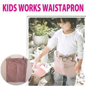 ガーデニングエプロン WARKS WAISTAPRON (ピンク/キッズサイズ) ショートエプロン 子供用 vg-harada