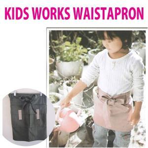 ガーデニングエプロン WARKS WAISTAPRON (グリーン/キッズサイズ) ショートエプロン 子供用|vg-harada