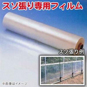 ハウス スソ張り専用フィルム 厚さ0.2mm×幅100cm×長さ100m 農業資材|vg-harada