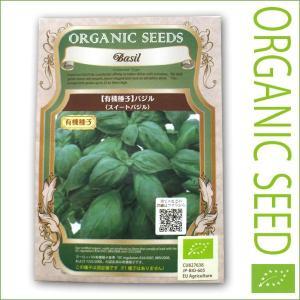 有機種子/野菜の種 バジル(スイートバジル)0.3g(メール便発送)|vg-harada