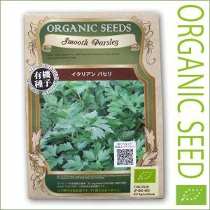 有機種子/野菜の種 イタリアンパセリ 0.8g(メール便可能)|vg-harada