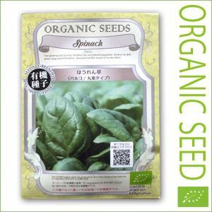 有機種子/野菜の種 ほうれん草(パルコ・丸葉タイプ) 7.5g(メール便可能)|vg-harada