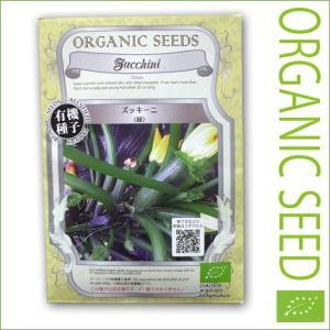 有機種子/野菜の種 ズッキーニ(緑) 4.3g(メール便可能)|vg-harada