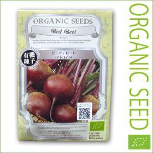 有機種子/野菜の種 ビーツ/ビート(デトロイト) 1.9g(メール便可能)|vg-harada