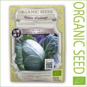 有機種子/野菜の種 キャベツ(プレミール/早生タイプ) 0.45g(メール便可能)|vg-harada