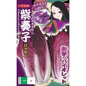 野菜の種/種子 紫奏子(むらさきそうし)・ハクサイ 紫ハクサイ 白菜 コート種子 40粒(メール便発送)ナント種苗|vg-harada