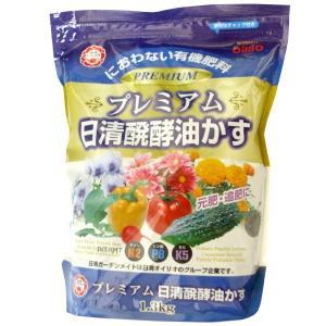 プレミアム日清醗酵油かす 1.3kg 園芸用品・肥料 vg-harada