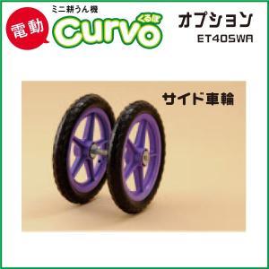 電動ミニ耕運機(耕うん機)Curvo くるぼ 専用オプション サイド車輪 ET40SWA 左右セット(家庭用/専業用)|vg-harada
