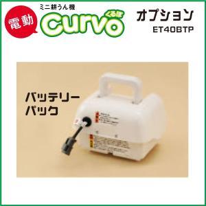 電動ミニ耕運機(耕うん機)Curvo くるぼ 専用オプション バッテリー パック ET40BTP 交換・予備用(家庭用/専業用)|vg-harada