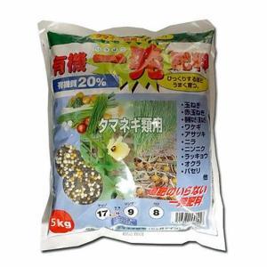 お買い得♪有機一発肥料(タマネギ類用)5kg 園芸用品・肥料|vg-harada