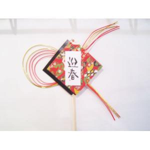 【お正月飾り】謹賀新年 迎春フラワーピック 水引飾り 造花 和水付 ロング インテリア  おしゃれ 雑貨|vg-harada