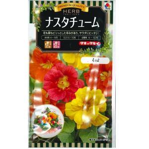 ハーブの種 ナスタチューム 金蓮花 キンレンカ 4ml(メール便可能)|vg-harada