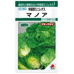野菜の種/種子 マノア・ミニレタス 2ml(メール便発送)タキイ種苗|vg-harada