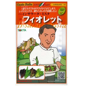 野菜の種/種子 フィオレット・インサラータ・ミスタ・イタリア野菜 2ml (メール便可能)|vg-harada