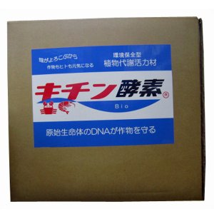 キチン酵素・肥料 10L 園芸用品・肥料|vg-harada