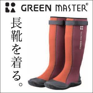 グリーンマスター 農業・園芸用長靴・ブーツ・ロング(エンジ)|vg-harada