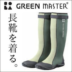 グリーンマスター 農業・園芸用長靴・ブーツ・ロング(グリーン)|vg-harada