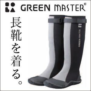 グリーンマスター 農業・園芸用長靴・ブーツ・ロング(グレー)|vg-harada