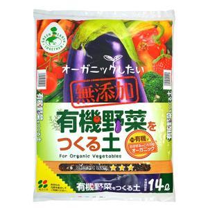オーガニックしたい 無添加 有機野菜をつくる土 14L|vg-harada
