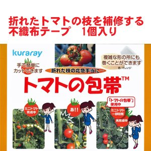 新商品!トマトの包帯 折れたトマトの枝を補修する不織布テープ 1個入り 農業資材 (メール便発送)|vg-harada