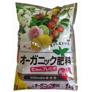 オーガニック肥料  花ちゃんプレミオ 1kg 有機肥料 園芸用品・肥料|vg-harada
