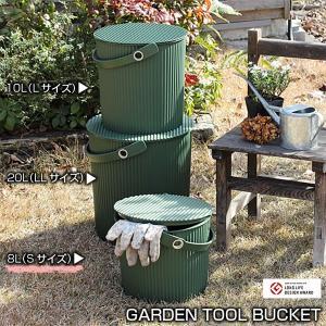 ガーデンツールバケット バケツ(8L Sサイズ)GARDEN TOOL BUCKET 蓋付き おしゃれ ガーデニング・雑貨|vg-harada