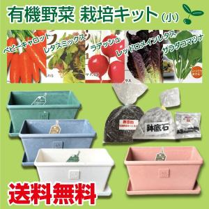 〔送料無料〕有機 野菜 栽培キット(小)選べる野菜タネ 栽培セット 家庭菜園|vg-harada