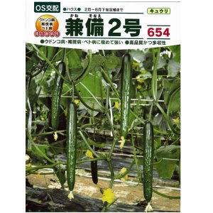 野菜の種/種子 兼備 2号 654 350粒 キュウリ きゅうり (メール便可能/大袋)|vg-harada