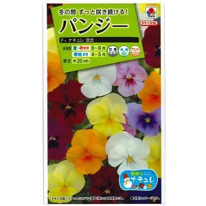 花の種 パンジー[F1 ナチュレ 混合] 0.15ml(メール便可能) vg-harada