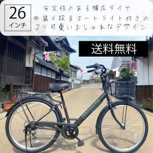 自転車 26インチ 通学車 ファミリーサイクル オートライト 外装6段変速 vianova FESTINATIO 7部組み箱 おしゃれママチャリ