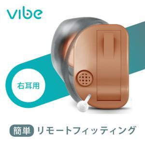 補聴器 一人ひとりに最適な音をお届け ヴィーブ ミニ8 右耳用 Vibe Mini8 電池長持ち 小...