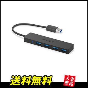 Anker USB3.0 ウルトラスリム 4ポートハブ 【USB3.0高速ハブ / バスパワー/軽量...