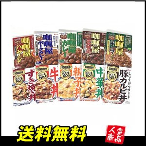カリー屋カレー&どんぶり亭アソートセット10食シリーズ2