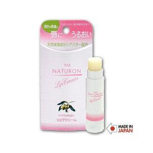 PAX NATURON パックスナチュロン リップクリームは合成酸化防止剤、防腐剤、合成着色料など、...