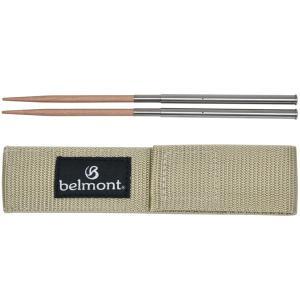 ベルモント belmont フィールドスティック(ベージュ)|vic2