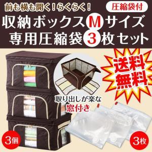 収納ボックス3個組 Mサイズ +圧縮袋3枚セット カラーボッ...