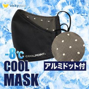 クールポイント マスク アルミドット付 ゴム調節可能 | ひんやりマスク 気化熱効果 冷感 涼感 接...