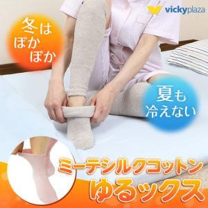 足の指先までの冷え対策に!締め付けないのにズレ落ちない!  冷えによるむくみやこむら返り対策におすす...