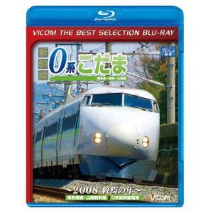 新幹線0系こだま 〜2008 終焉の年〜 【ビコムベストセレクション】 ブルーレイ|vicom-store
