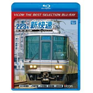 琵琶湖線経由 223系新快速 【ビコムベストセレクション】 ブルーレイ|vicom-store