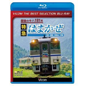 最後のキハ181系 特急はまかぜ 【ビコムベストセレクション】 ブルーレイ|vicom-store