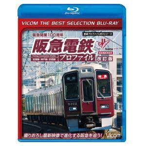 阪急電鉄プロファイル [改訂版] 【ビコムベストセレクション】 ブルーレイ