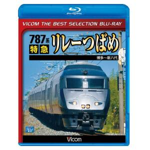 787系 特急リレーつばめ 【ビコムベストセレクション】 ブルーレイ|vicom-store